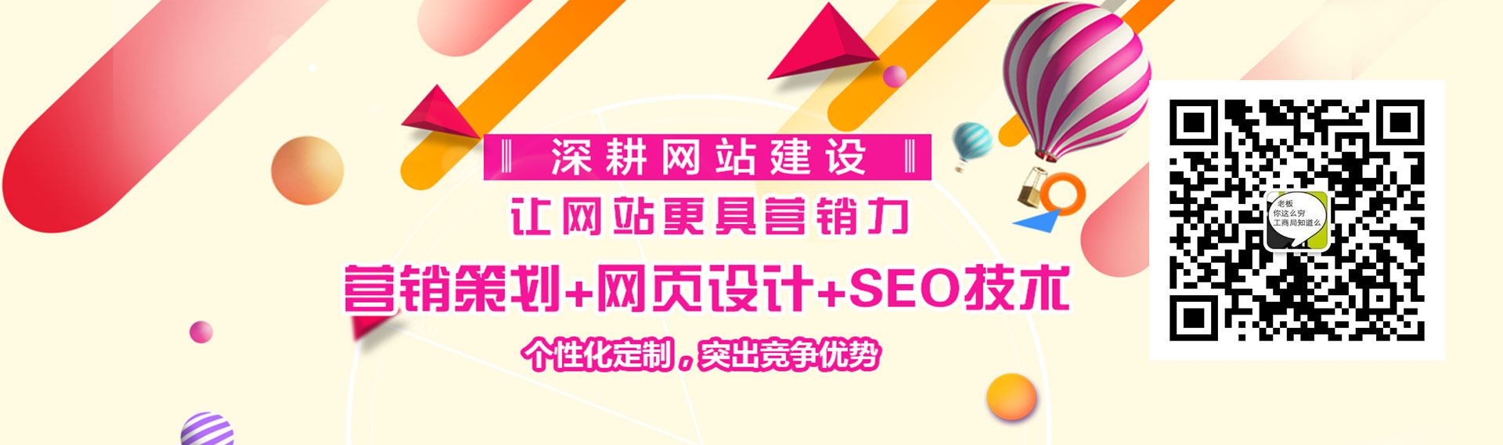 莆田SEO优化让网站更具营销力